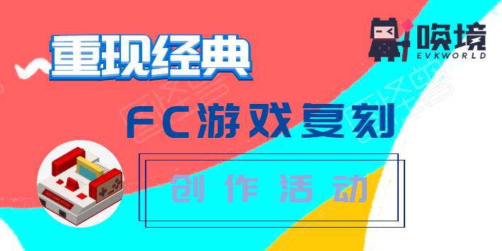FC复刻-APPbanner.png